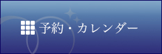 予約・カレンダー